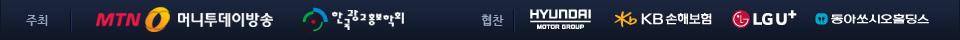 주최 : 머니투데이방송, 한국광고홍보학회   |    협찬 : 현대자동차그룹