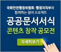 mtn,금감원과 함께하는 경제스피치 대회
