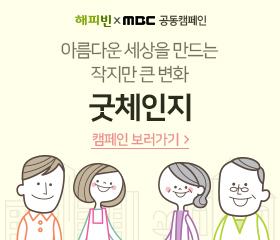 해피빈 MBC공동캠페인 굿체인지