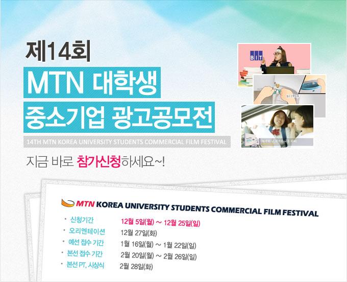 제14회 MTN 대한민국 대학생 광고공모전
