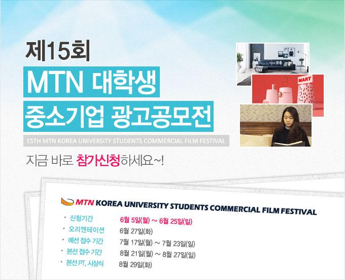 제15회 MTN 대한민국 대학생 광고공모전