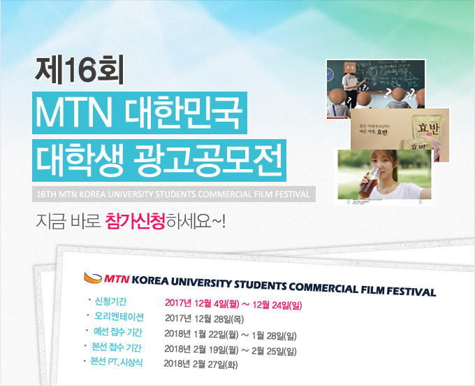 제16회 MTN 대한민국 대학생 광고공모전