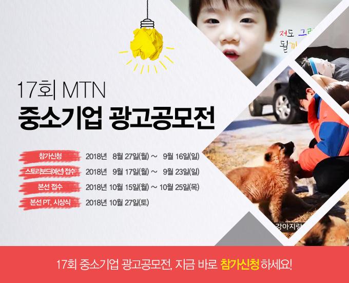 제17회 MTN 대한민국 대학생 광고공모전