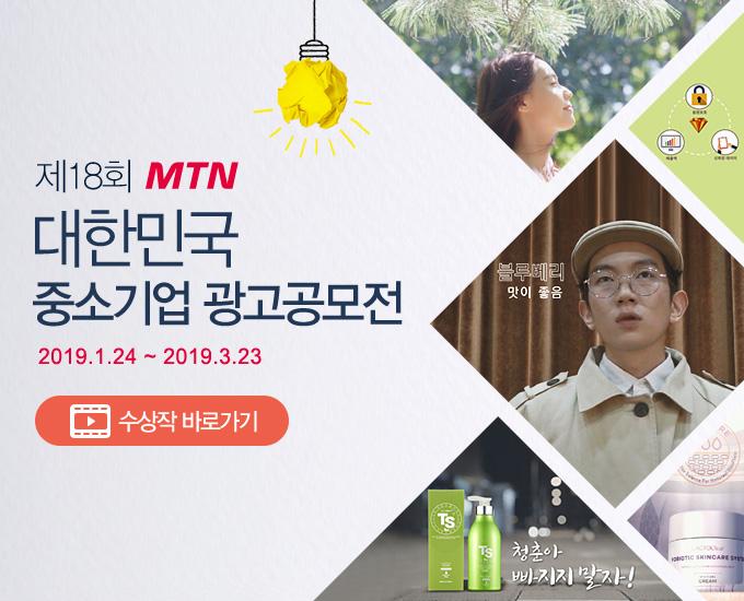 제18회 MTN 대한민국 중소기업 광고공모전
