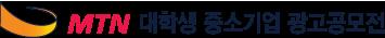 MTN 중소기업 광고공모전