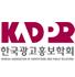 한국광고홍보학회