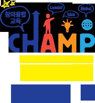 청소년 최고경영자과정 AMP 캠프