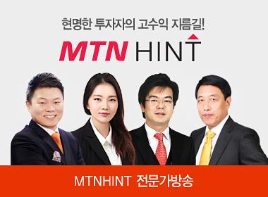 mtnpro 전문가 선택도 투자 실력입니다. 투자자들의 현명한 선택!