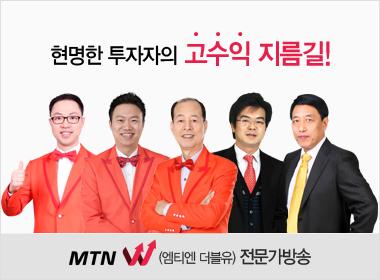 현명한 투자자의 고수익 지름길! MTNW