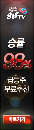 815TV 승률 98% 급등주 무료추천 바로가기