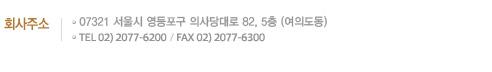 07321 서울시 영등포구 의사당대로 82,5층(여의도동) TEL 02) 2077-6200  /  FAX 02) 2077-6300