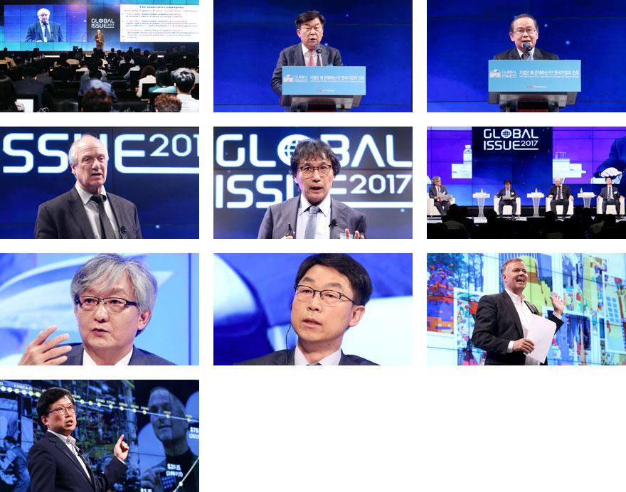 글로벌이슈 2017 사진