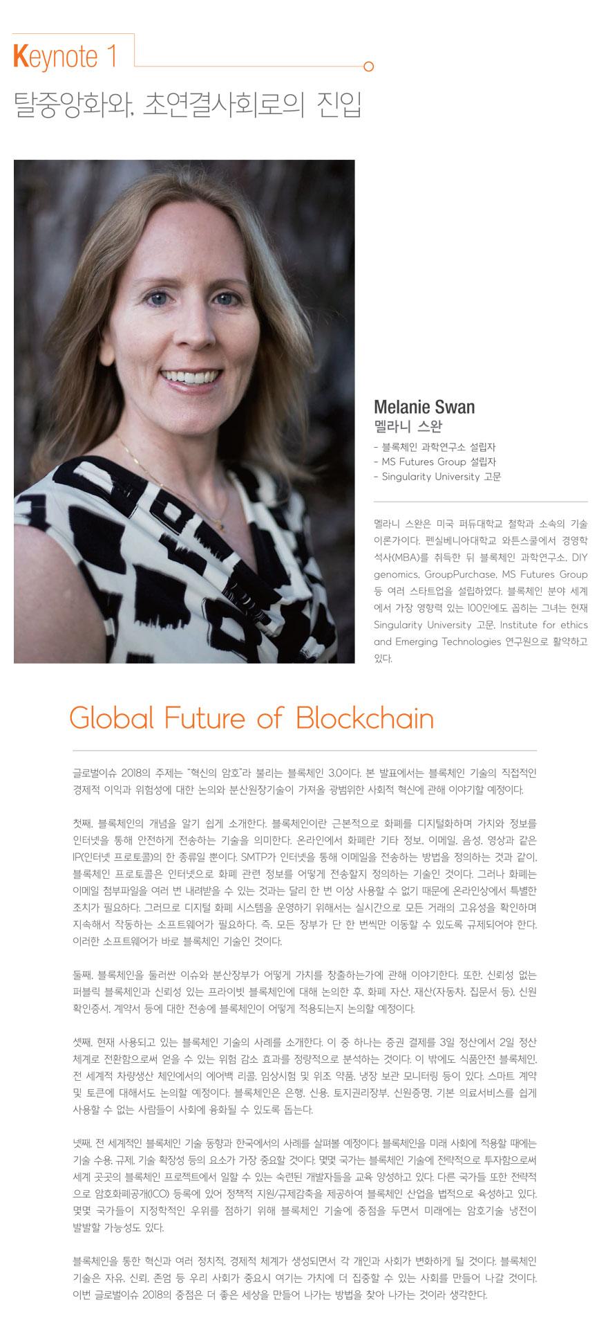Keynote1:탈중앙화와 초연결사회로의 진입, 멜라니 스완