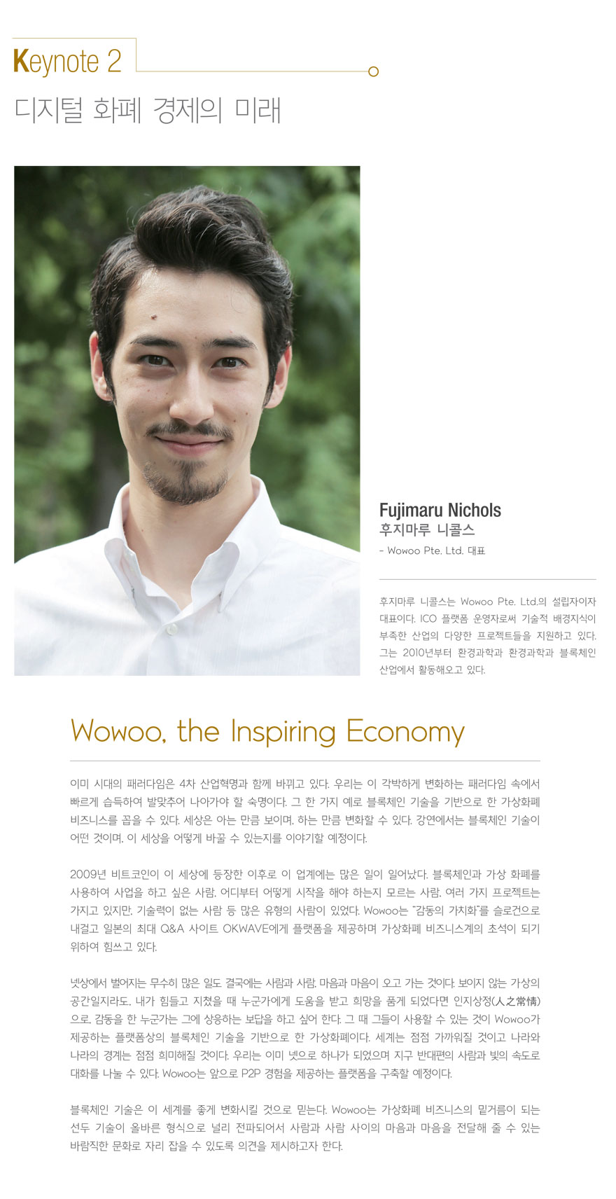 Keynote2:디지털 화폐 경제의 미래, 후지마루 니콜스