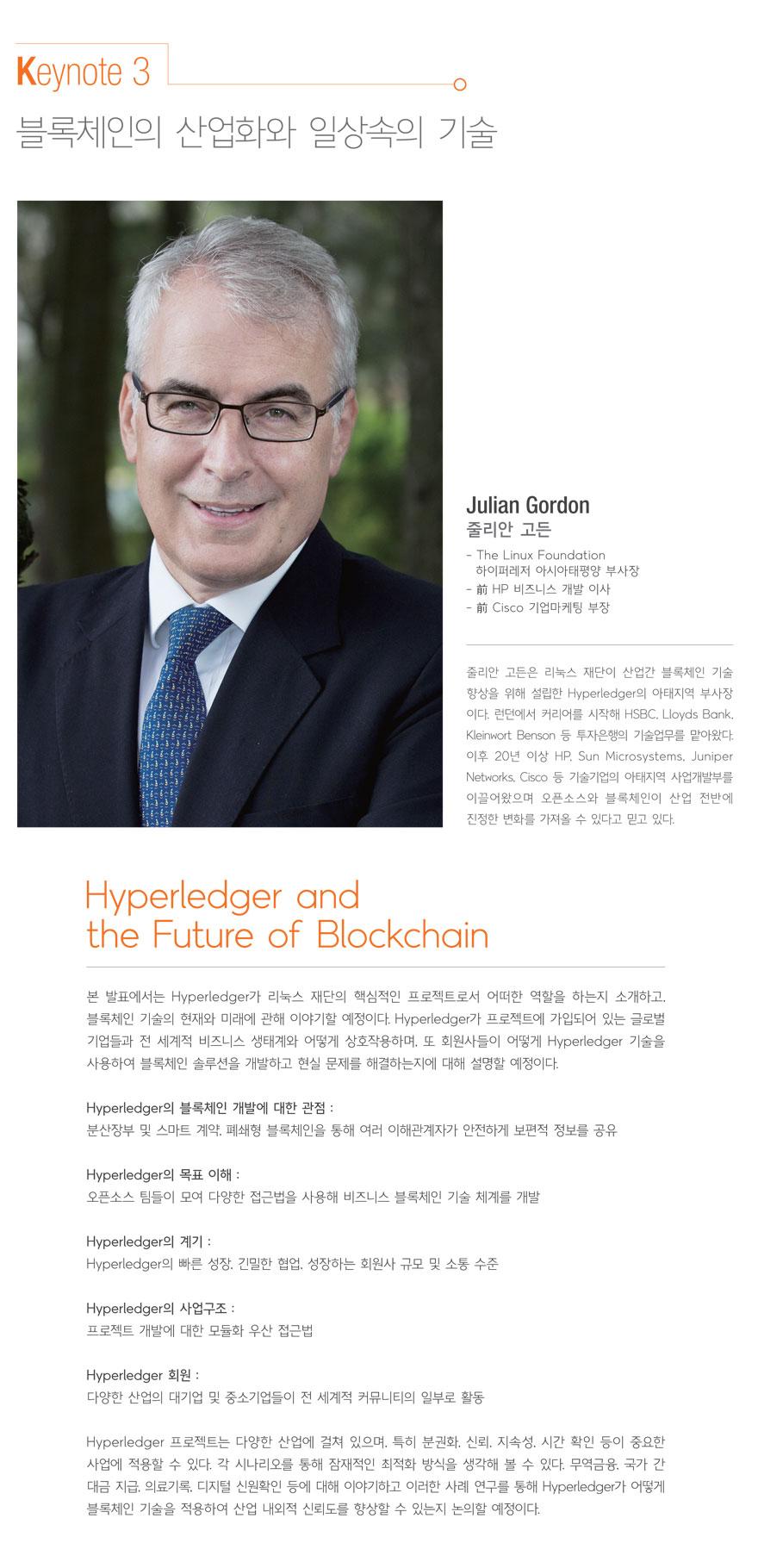 Keynote3:블록체인의 산업화와 일상속의 기술, 줄리안 고든