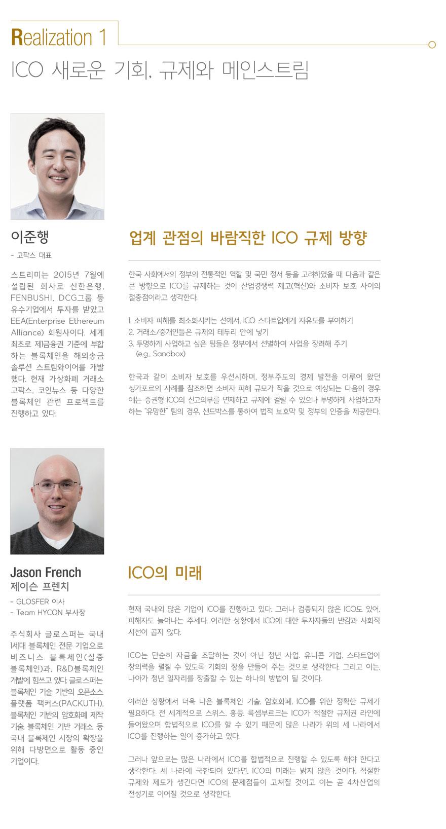 Realization1:ICO 새로운 기회, 규제와 메인스트림, 이준행, 제이슨 프렌치