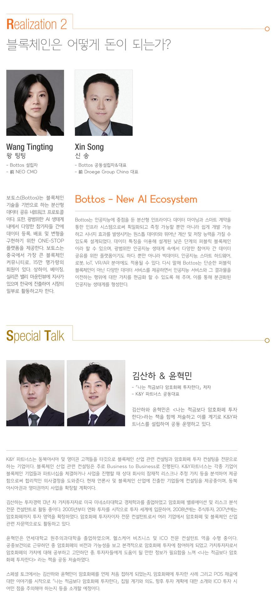 Realization2:블럭체인은 어떻게 돈이 되는가? 왕 팅팅, 신 송 / Special Talk:김산하,윤혁민