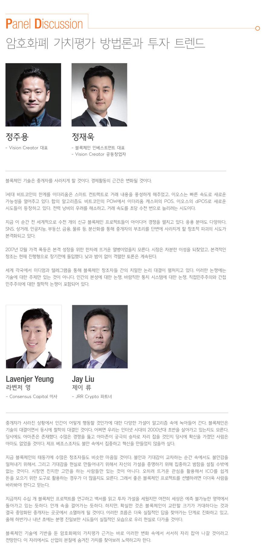 Panel Discussion:암호화폐 가치평가 방법론과 투자 트렌드, 정주용, 정재욱, 라벤저 영, 제이 류