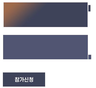 Business Reset:Paradigm Shift 2021년 5월 27일(목) 08:00 May 27, 2021 FAIRMONT AMBASSADOR SEOUL 참가신청