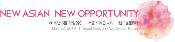 New Asian New Opportunity. 2019년 5월 22일(수) 서울드래곤시티, 그랜드볼룸 5F (May 22, 2019 Seoul Dragon City, Seoul, Korea)