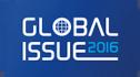 2016 글로벌 이슈