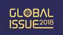 2018 글로벌 이슈