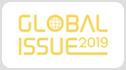 2019 글로벌 이슈