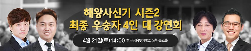 4월14일 열전 강연회