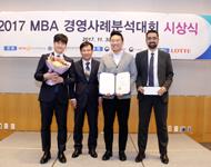 2017 대한민국 MBA 경영사례 분석대회 오리엔테이션