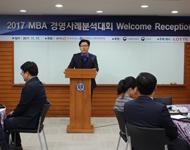 2017 대한민국 MBA 경영사례 분석대회 웰컴리셉션