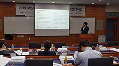 2019 대한민국 MBA 경영사례 분석대회 오리엔테이션