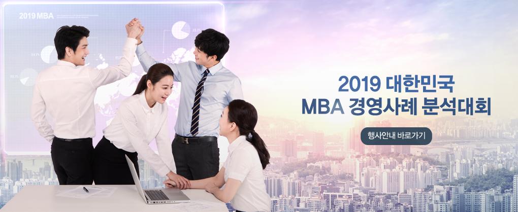 2019 MBA 경영사례분석대회