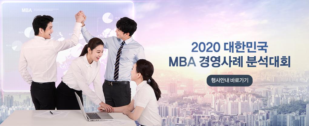 2020 MBA 경영사례분석대회