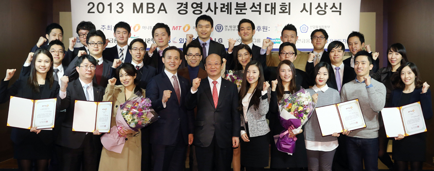 2014 MBA 경영사례분석대회