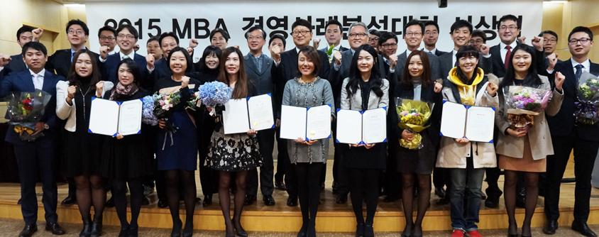 2016 MBA 경영사례분석대회