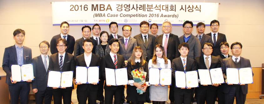 2017 MBA 경영사례분석대회