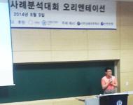 2014 대한민국 MBA 경영사례 분석대회