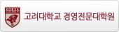 고려대학교 경영전문대학원