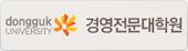 동국대학교 경영전문대학원
