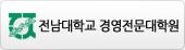전남대학교 경영전문대학원