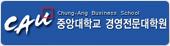 중앙대학교 경영전문대학원