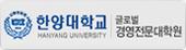 한양대학교 경영전문대학원