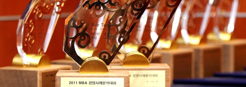 2012 MBA 경영사례분석대회