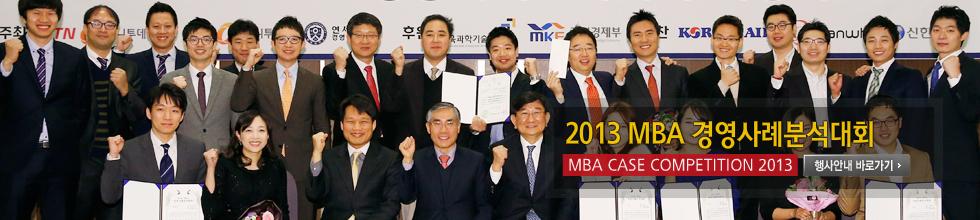 2013 MBA 경영사례분석대회
