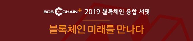 2019 블록체인융합서밋