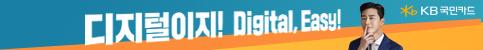 디지털이지-온라인소재
