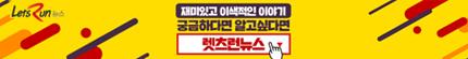 한국마사회-렛츠런뉴스
