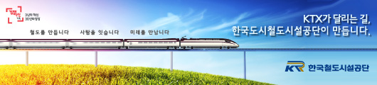 한국철도시설공단