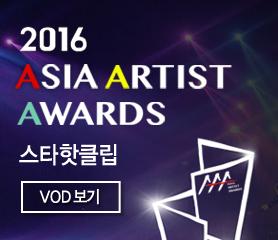 2016 ASIA ARTIST AWARDS 스타 핫클립