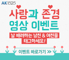 AK1525 사랑과 존경 영상 이벤트